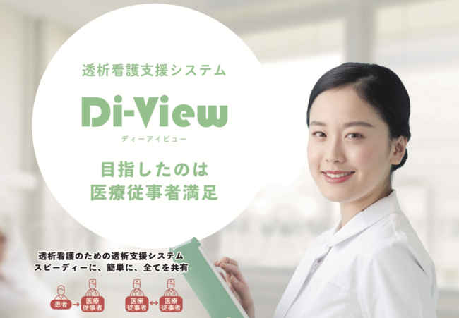 Di-Viewは「透析現場の皆様の声」から生まれたシステムです。