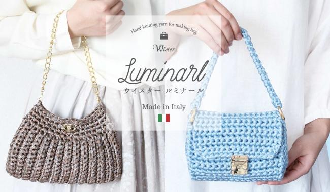 08a90a499c04 軽~い編み糸で、春夏用バッグもザクザク編める!イタリア製クラフト ...