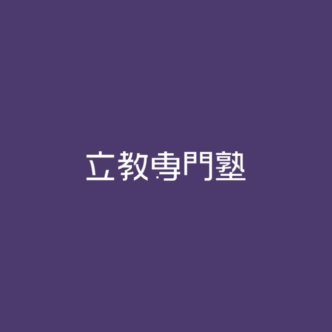 立教専門塾ロゴ