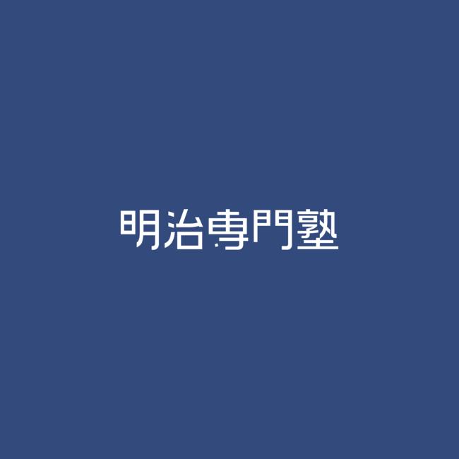 明治専門塾