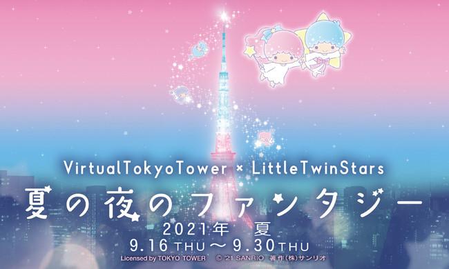 「LittleTwinStars 夏の夜のファンタジー」