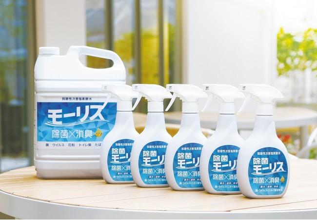 10年以上にわたって衛生管理のプロに支持されてきた除菌モーリス