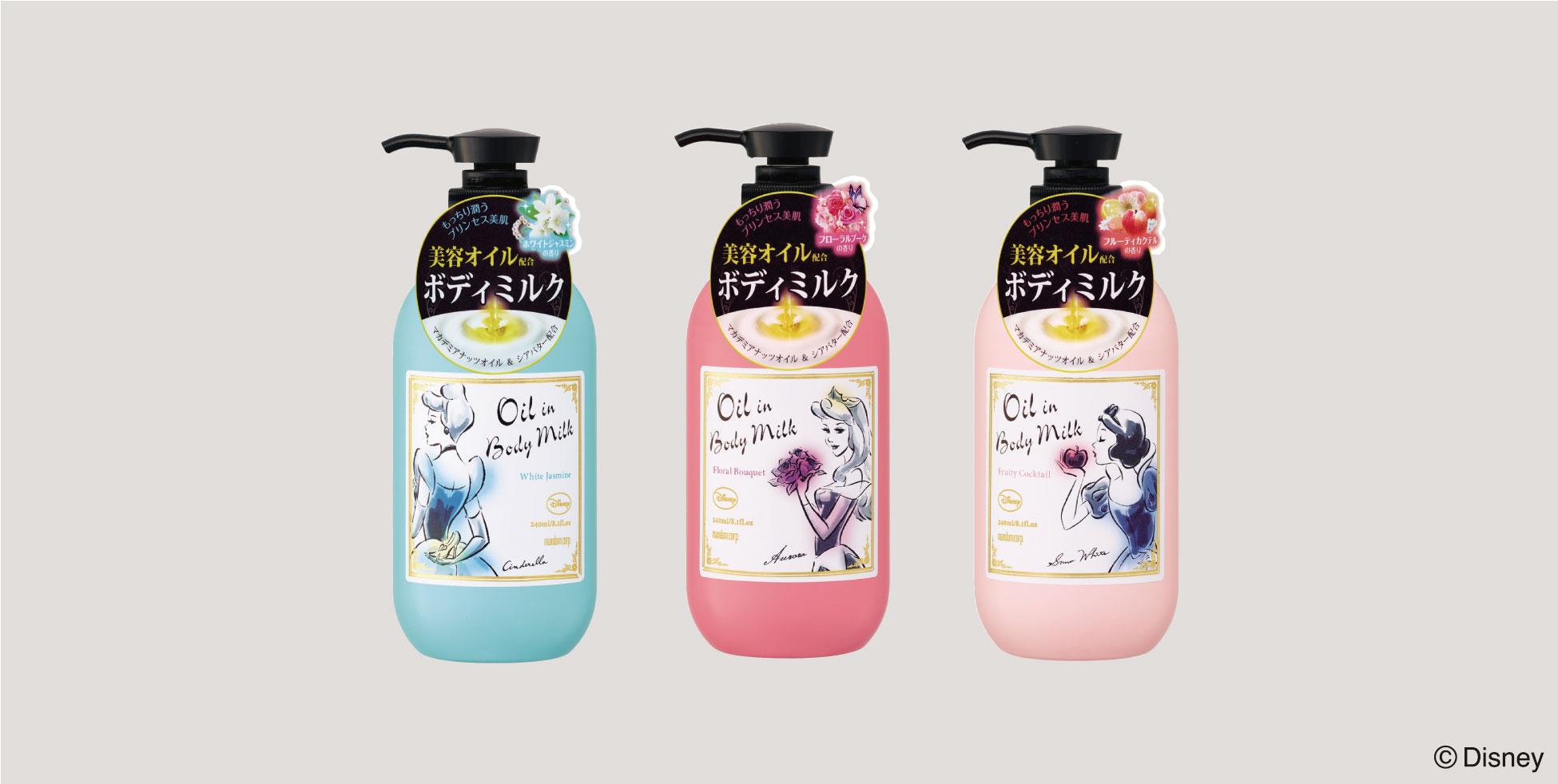 プリンセスのような美肌に!マンダム オイルインボディケアミルクシリーズ新発売
