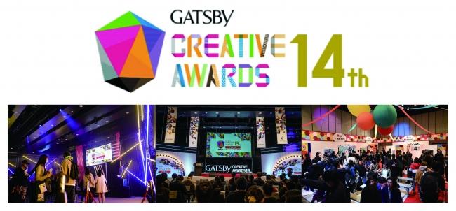 ※画像は、前回の「GATSBY CREATIVE AWARDS 13th FINAL」の模様です。