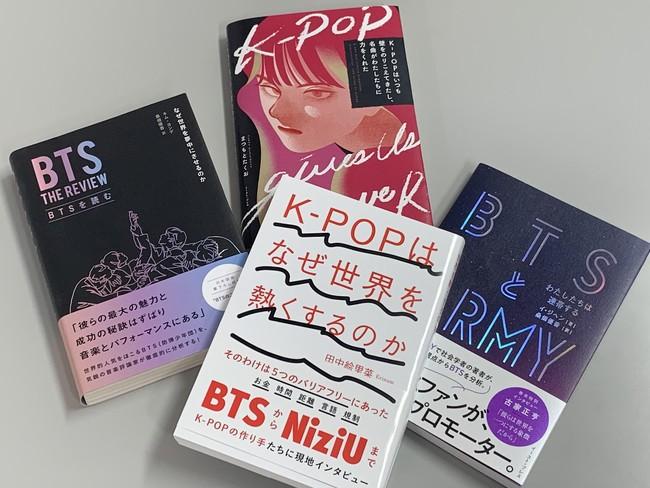 「春のK-POP祭り」フェア本4冊