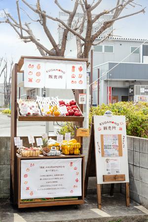 小金井市住宅街に設置されたKUDAMONO販売所