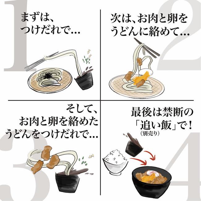 大阪肉つけうどん 食べ方ランチョンマット