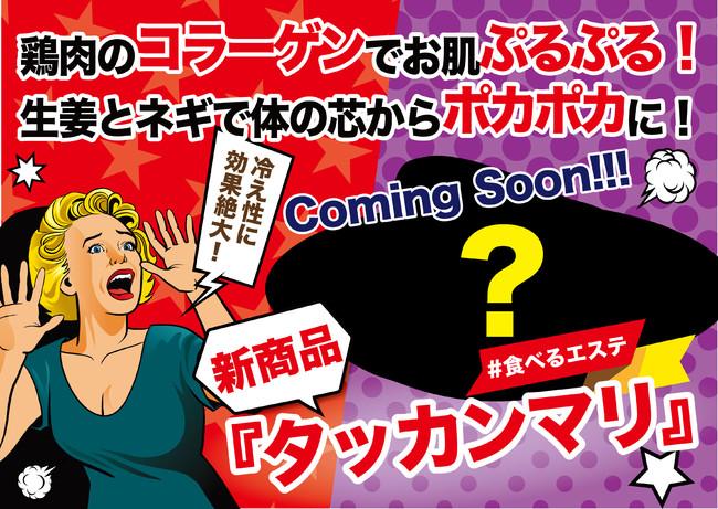 新商品「タッカンマリ」は食べるエステ!登場までお楽しみに!!