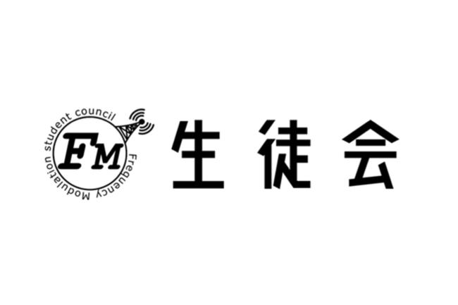 FM生徒会