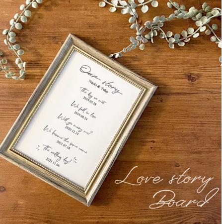 ふたりが出会ってから結婚式までの記念日をまとめたラブストーリーボード