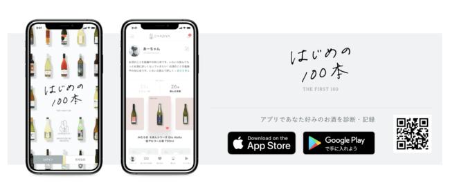 お酒ビギナー向けアプリ&EC「はじめの100本」