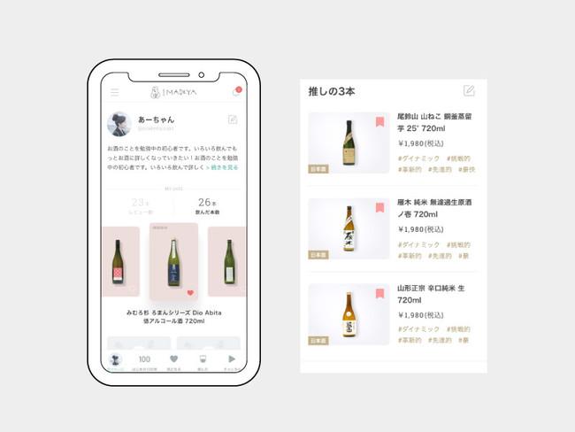 アプリプロフィール画面
