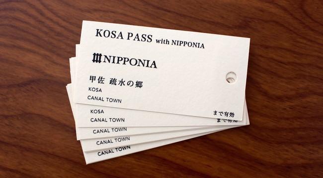 1組に1枚、宿泊者がもらえる「KOSA PASS with NIPPONIA」