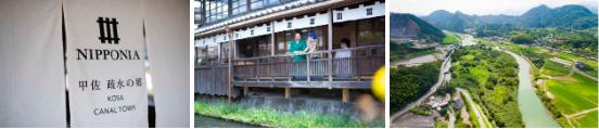 持続可能な地域づくりを支え、まちの日常を味わう旅を。「NIPPONIA 甲佐 疏水の郷」2020年11月14日(土)グランドオープン