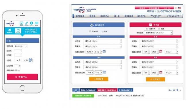 新幹線 web 予約