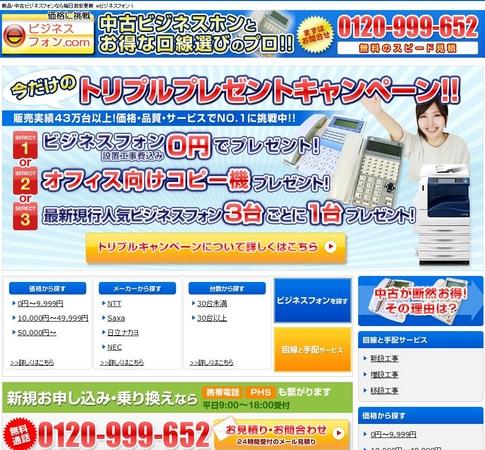 ビジネスフォンを0円でプレゼント トリプルプレゼントキャンペーン
