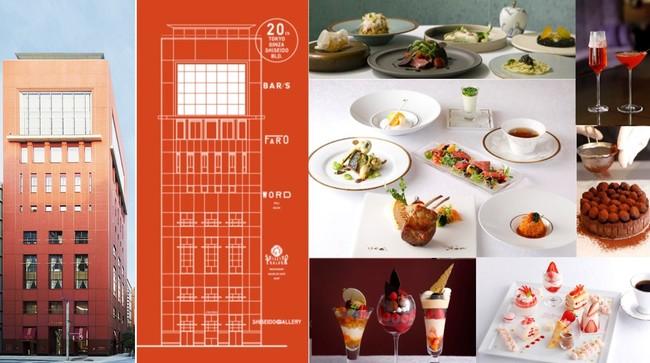 東京銀座資生堂ビルの各階でオープン20周年記念フェアを展開します。
