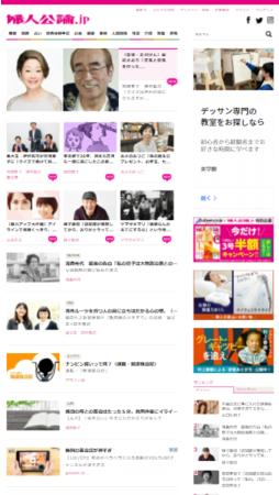 「婦人公論.jp」サイトトップページ
