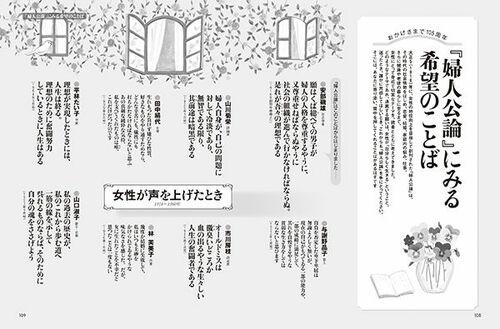P108-109「希望のことば」集