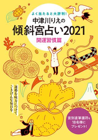特別付録「中津川りえの傾斜宮占い2021 開運習慣篇」