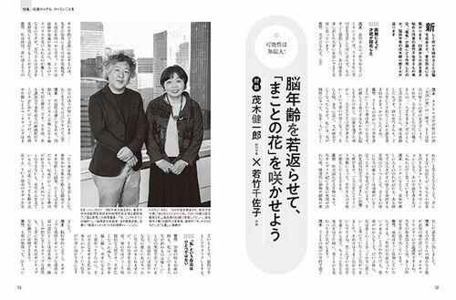 P12-13 茂木健一郎さん×若竹千佐子さん対談