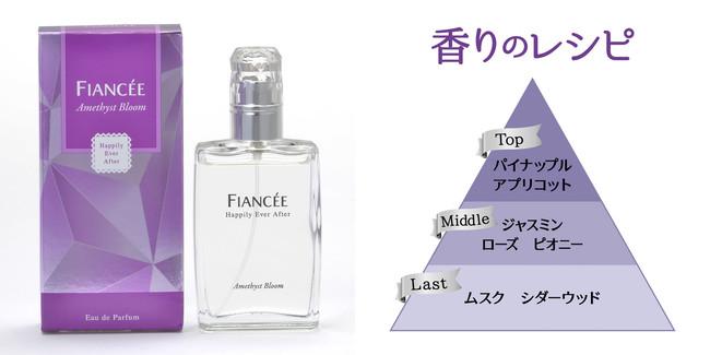 新商品 アメジストブルーム 香りのイメージ