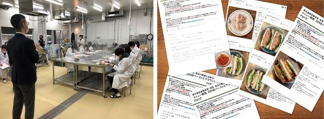 (写真左)学生の皆さんとの3回にわたる特別授業開催。(写真右)学生の皆さんが150種類以上のレシピを考案。