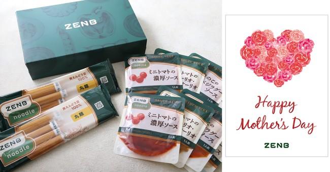 (写真左)「母の日の贈りもの 豆100%のヌードルと野菜ソースの詰め合わせ」イメージ (写真右)「限定オリジナルデザインカード」イメージ