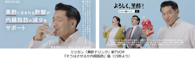 黒 cm 酢 ブルーベリー ミツカン ミツカンりんご黒酢CM|女優「比嘉愛未」と俳優「浅利陽介」が出演!