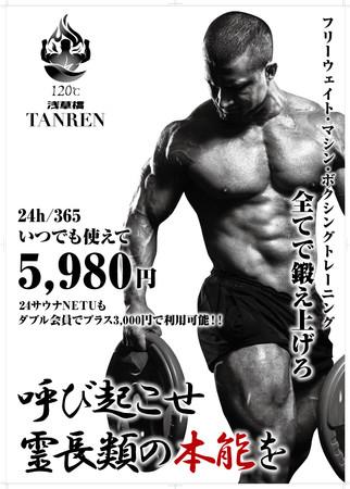 <併設予定の24hトレーニングジム「TANREN」>