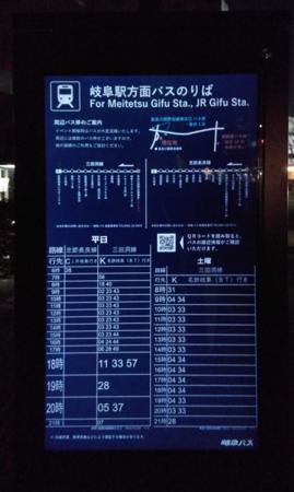 長良川国際会議場前バス停(夜間)
