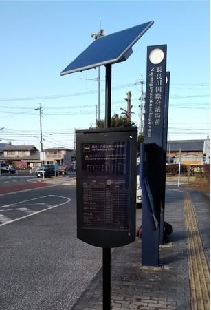 長良川国際会議場前バス停(昼間)