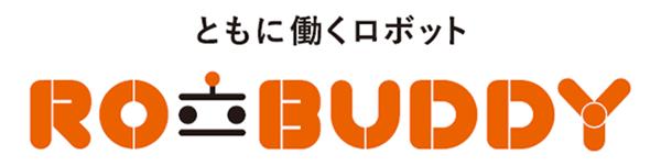 「RO=BUDDY(ロバディ)」。社会で人と共に働く相棒という思いが込もっています。