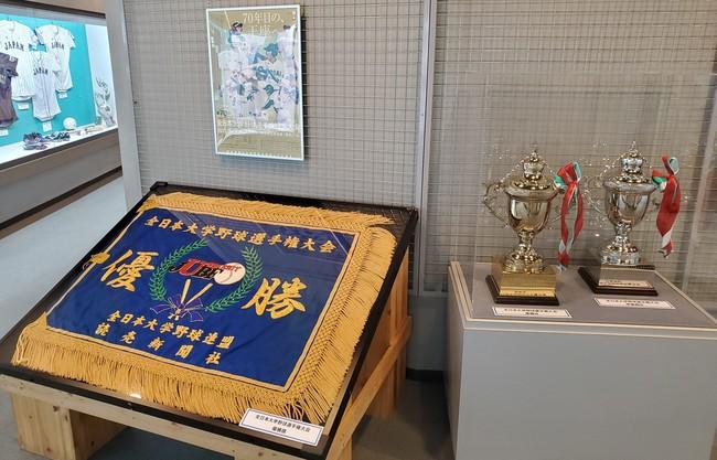野球殿堂博物館「全日本大学野球選手権大会」開催記念展示