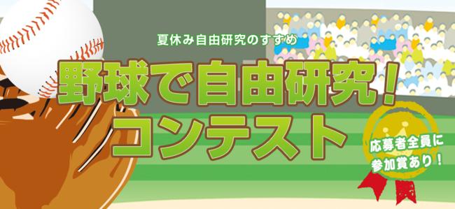 「第6回 野球で自由研究!コンテスト」