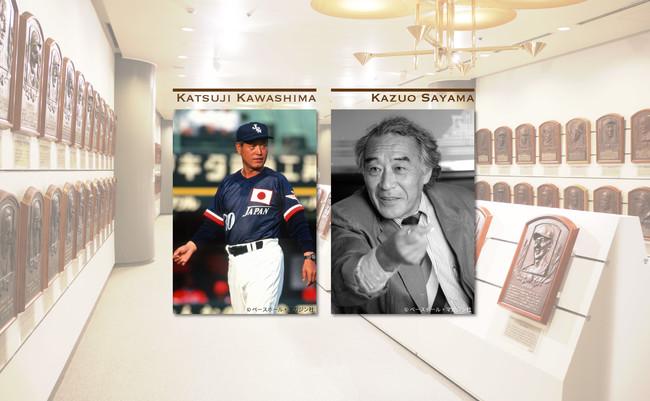 2021年に野球殿堂入りされた川島勝司氏(左)、佐山和夫氏(右)
