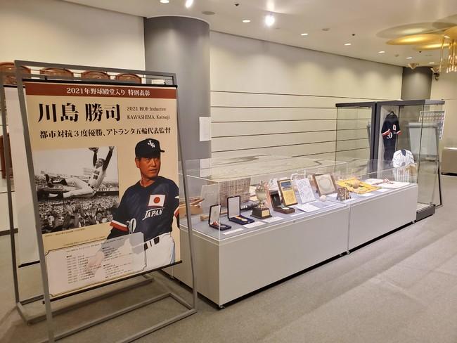 川島勝司氏関係資料 展示風景
