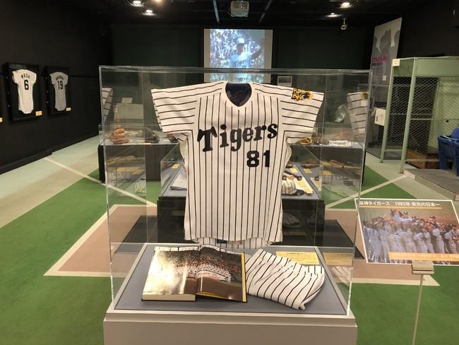 「阪神タイガース 特集展示 1985年 栄光の日本一」