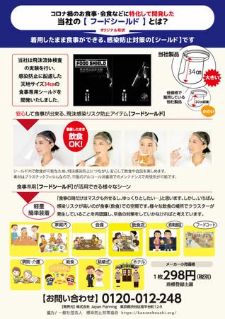 食事専用【フードシールド】感染防止対策フライヤー
