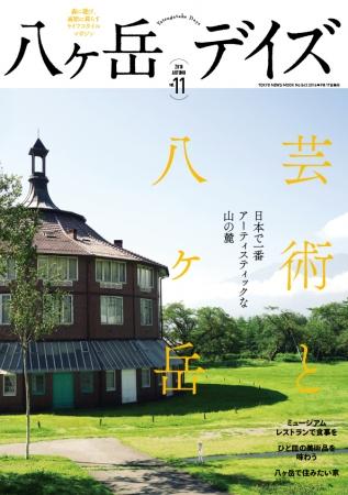 八ヶ岳デイズ vol.11(東京ニュース通信社刊)