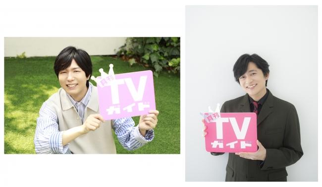 「月刊TVガイド2020年6月号」(東京ニュース通信社刊)