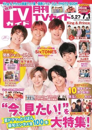 「月刊TVガイド2020年7月号」(東京ニュース通信社刊)