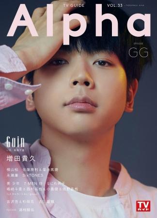 増田貴久が Tvガイドalpha の表紙に登場 謙虚に前進し その先に得たいと願う未来を明かす News ジャニーズを続けていきたい 株式会社東京 ニュース通信社のプレスリリース