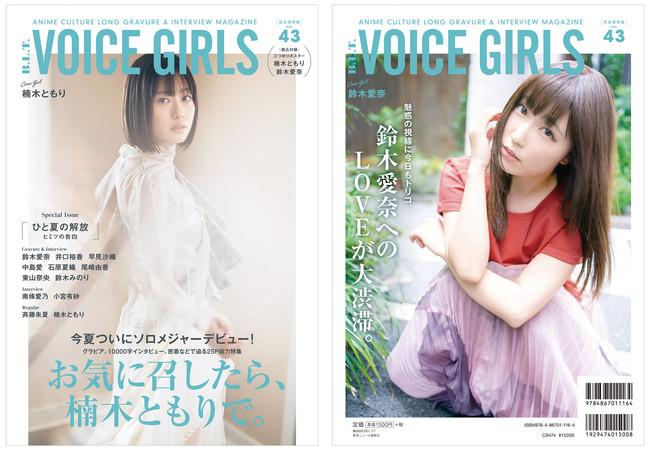 「B.L.T. VOICE GIRLS Vol.43」(東京ニュース通信社刊)【表紙:楠木ともり 裏表紙:鈴木愛奈】