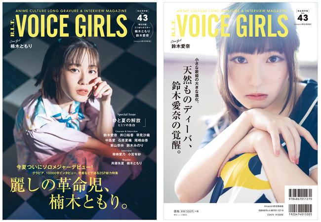 「【Amazon.co.jp 限定】B.L.T. VOICE GIRLS Vol.43Amazon限定表紙版」(東京ニュース通信社刊)【表紙:楠木ともり 裏表紙:鈴木愛奈】