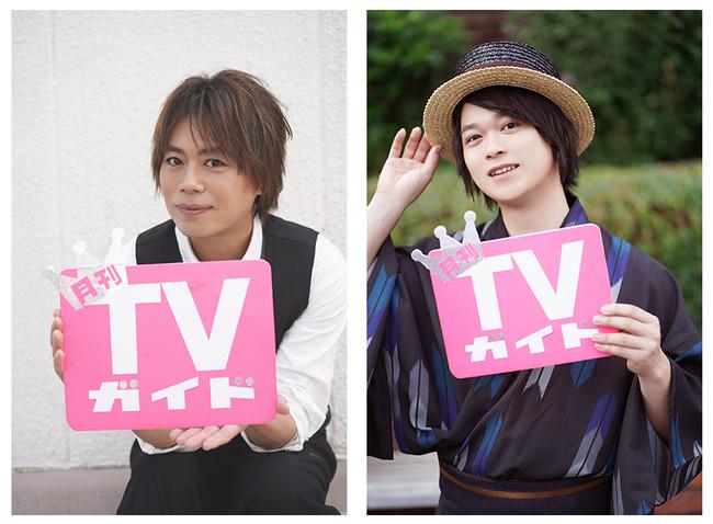 「月刊TVガイド2020年10月号」(東京ニュース通信社刊)