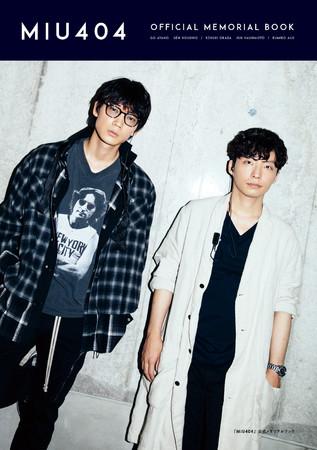 「MIU404」公式メモリアルブック(東京ニュース通信社刊)