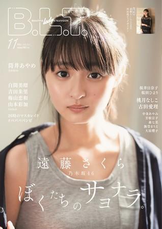 「B.L.T.2020年11月号」(東京ニュース通信社刊)