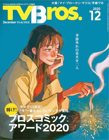 「TV Bros. 2020年12月号 コミックアワード特集号 通常版」(東京ニュース通信社刊)