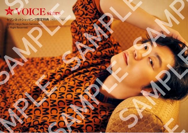 「TVガイドVOICE STARS vol.16」セブンネットショッピング購入特典生写真